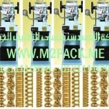 آلات تصنيع السلاسل الذهبية وملحقاتها التى نقدمها نحن شركة المهندس منسي للصناعات الهندسيه و توريد جميع مستلزمات التغليف الحديث – ام تو باك