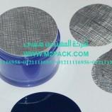 غطاء رقاقة الألمونيوم المجسم التي نقدمها نحن شركة المهندس منسي للصناعات الهندسيه – ام تو باك